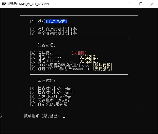 [Windows]智能激活脚本KMS_VL_ALL_AIO v44f CN,支持激活win系统和office图片