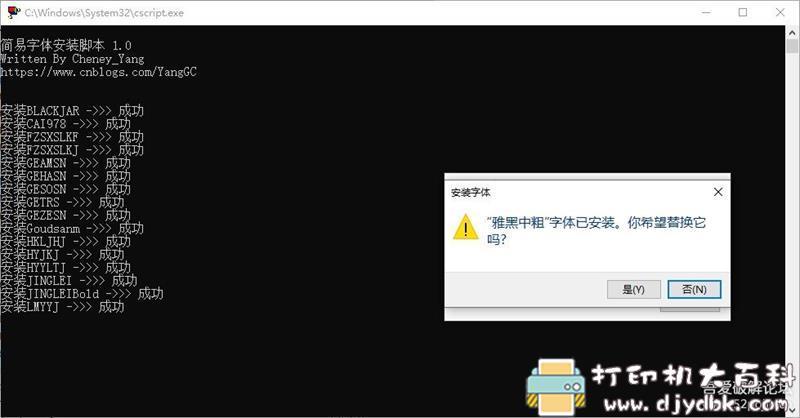 [Windows]简易字体安装脚本1.0 配图 No.2