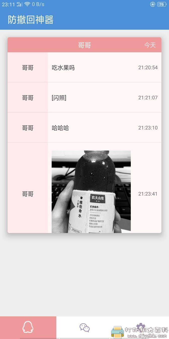 [Android]微信、qq 防撤回神器 5.6.4版 配图 No.1