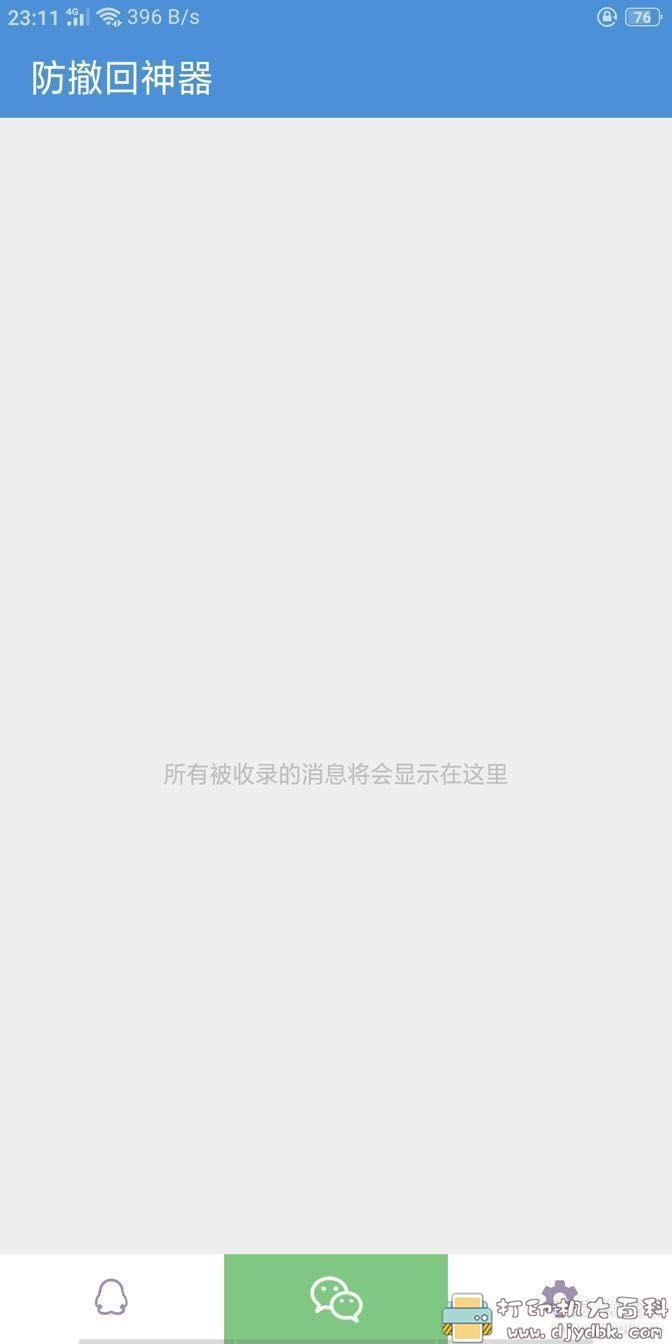 [Android]微信、qq 防撤回神器 5.6.4版 配图 No.2