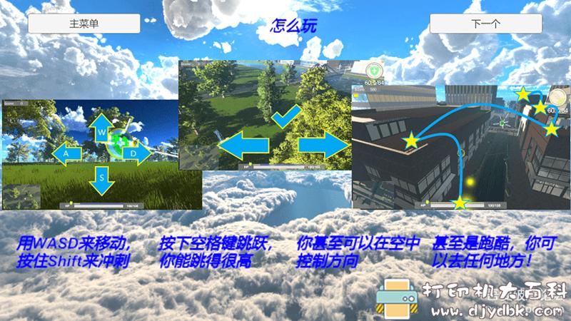 PC射击游戏分享:《撒尿战争》V1.0简体中文免安装版 配图 No.3