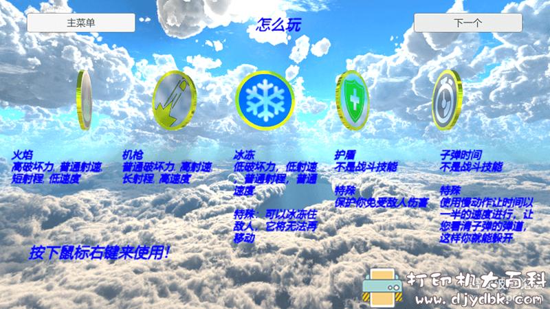PC射击游戏分享:《撒尿战争》V1.0简体中文免安装版 配图 No.4