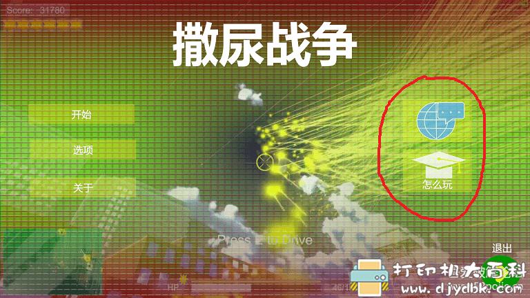 PC射击游戏分享:《撒尿战争》V1.0简体中文免安装版 配图 No.5