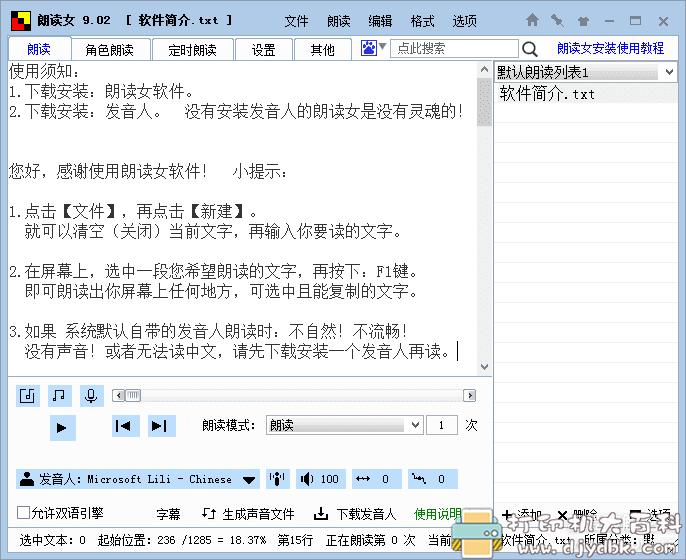 [Windows]文字转语音工具 朗读女 9.02更新版 配图 No.1