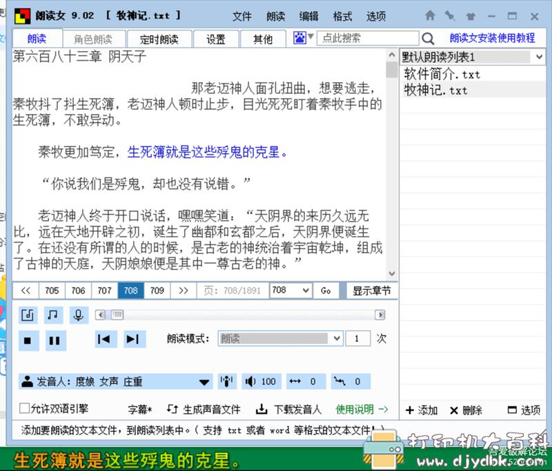[Windows]文字转语音工具 朗读女 9.02更新版 配图 No.2