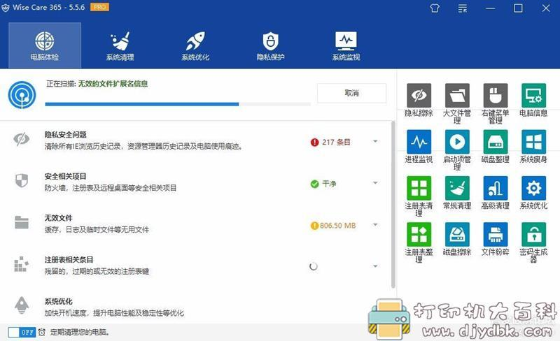 [Windows]系统优化软件-Wise Care 365 PRO v5.5.6.551单文件版 配图 No.1