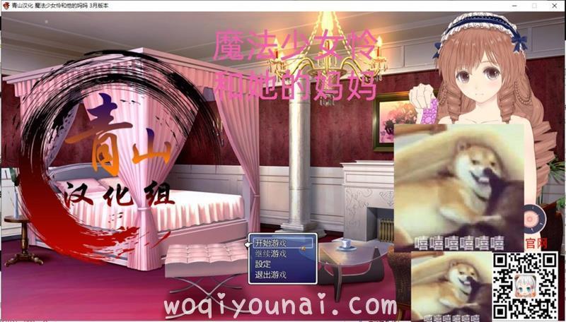 【RPG/日系/NTR】魔法少女怜和她的妈妈 精翻3月支援者版【新汉化/600M】_图片 No.1