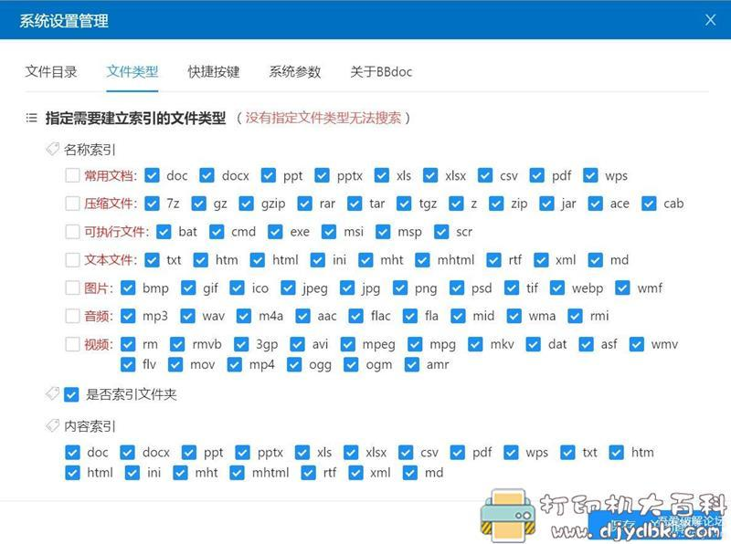 [Windows]BBdoc文档搜索软件V1.12(大量增加搜索文件类型,增加快捷键高效操作) 配图 No.2