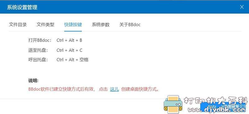[Windows]BBdoc文档搜索软件V1.12(大量增加搜索文件类型,增加快捷键高效操作) 配图 No.3