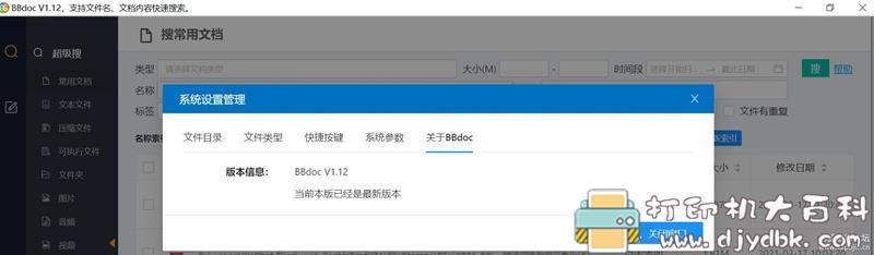 [Windows]BBdoc文档搜索软件V1.12(大量增加搜索文件类型,增加快捷键高效操作) 配图 No.5