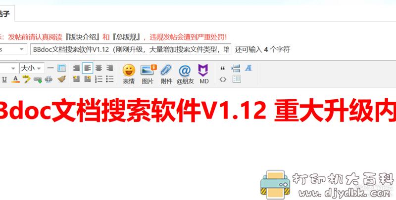 [Windows]BBdoc文档搜索软件V1.12(大量增加搜索文件类型,增加快捷键高效操作) 配图 No.9