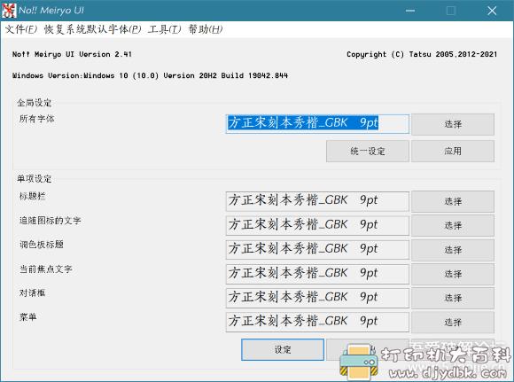 [Windows]Windows一键更换系统字体noMeiryoUI 2.41 配图 No.1