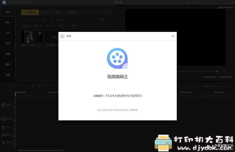 [Windows]视频编辑王ApowerEdit Prov1.6.9.4最新中文特别版 配图 No.3