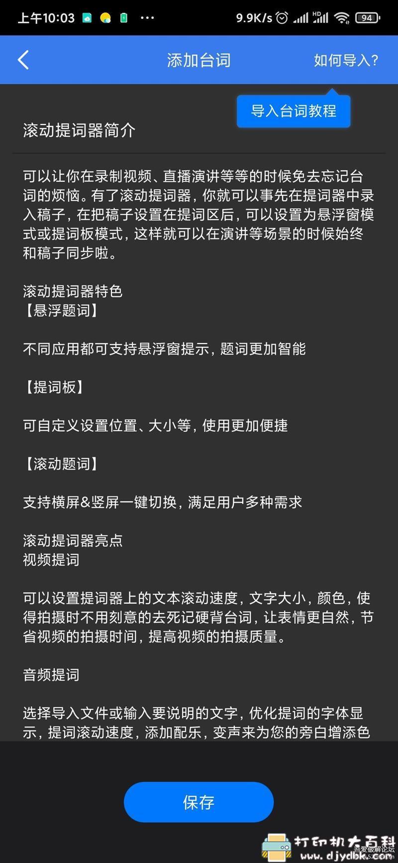 [Android]超好用的手机提词器:滚动提词器V1.00 配图 No.2