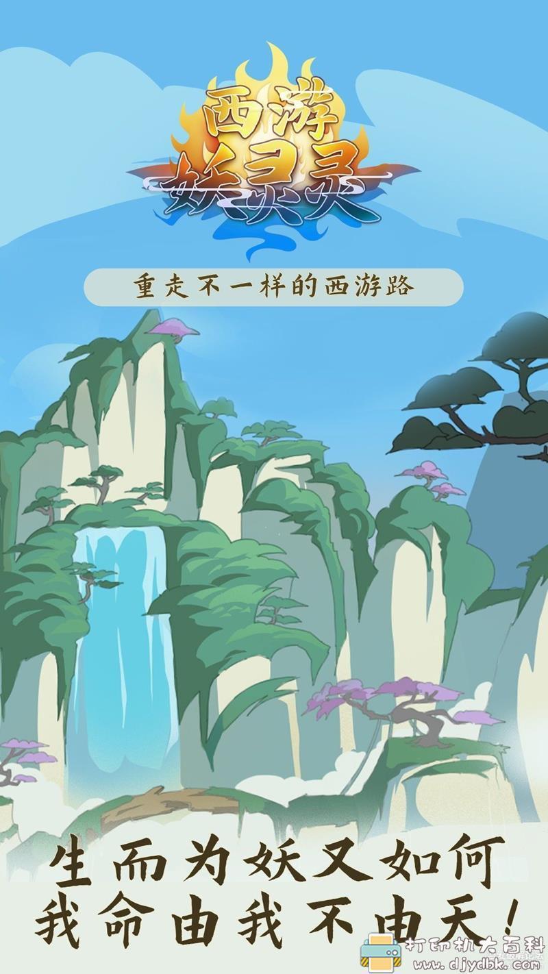 安卓游戏分享:西游妖妖灵3.0,特别版 配图 No.1
