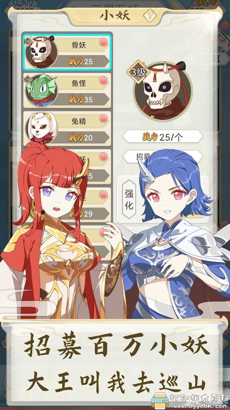 安卓游戏分享:西游妖妖灵3.0,特别版 配图 No.2