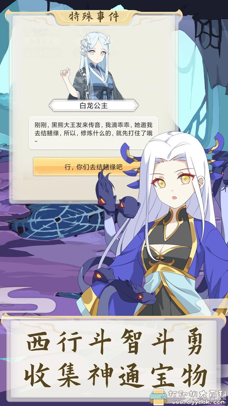 安卓游戏分享:西游妖妖灵3.0,特别版 配图 No.3