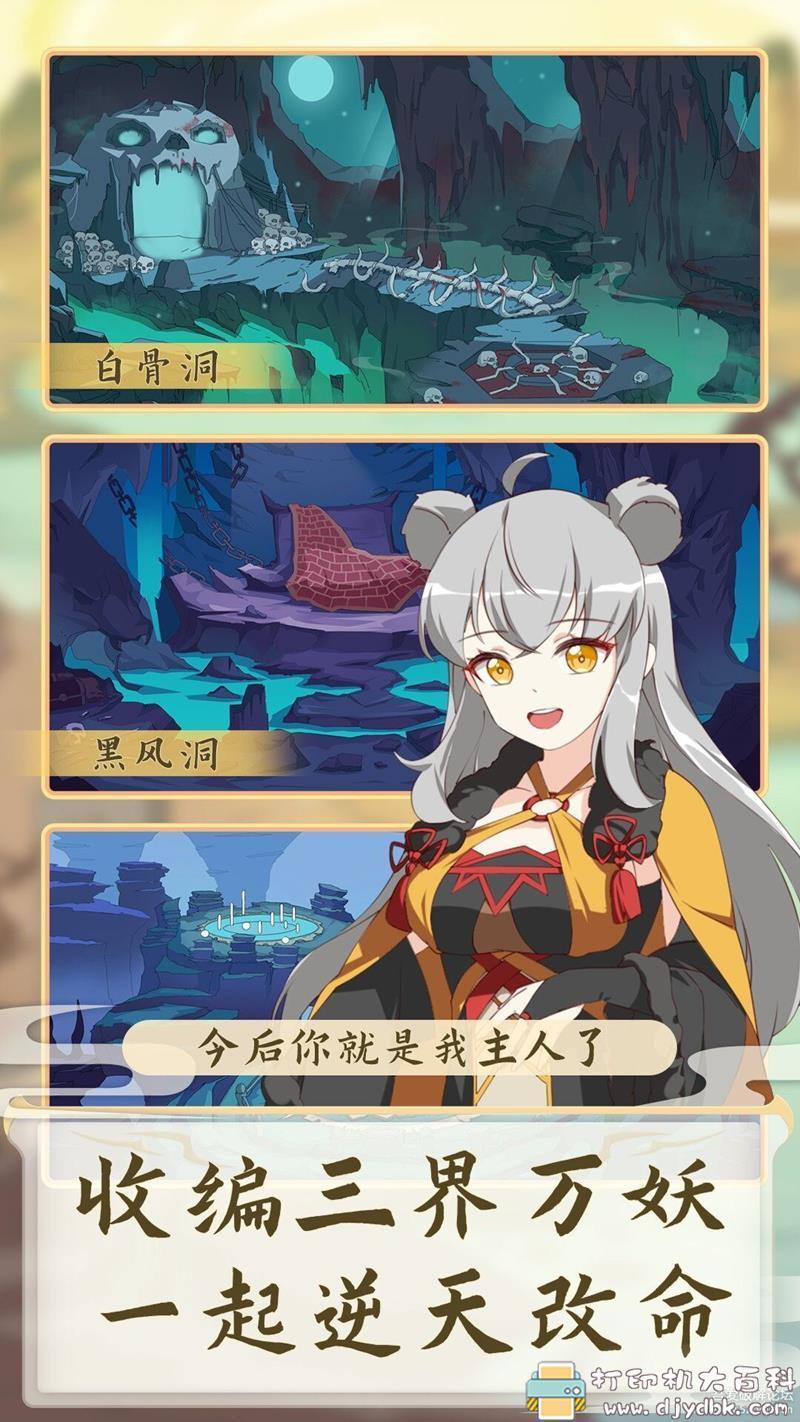 安卓游戏分享:西游妖妖灵3.0,特别版 配图 No.4