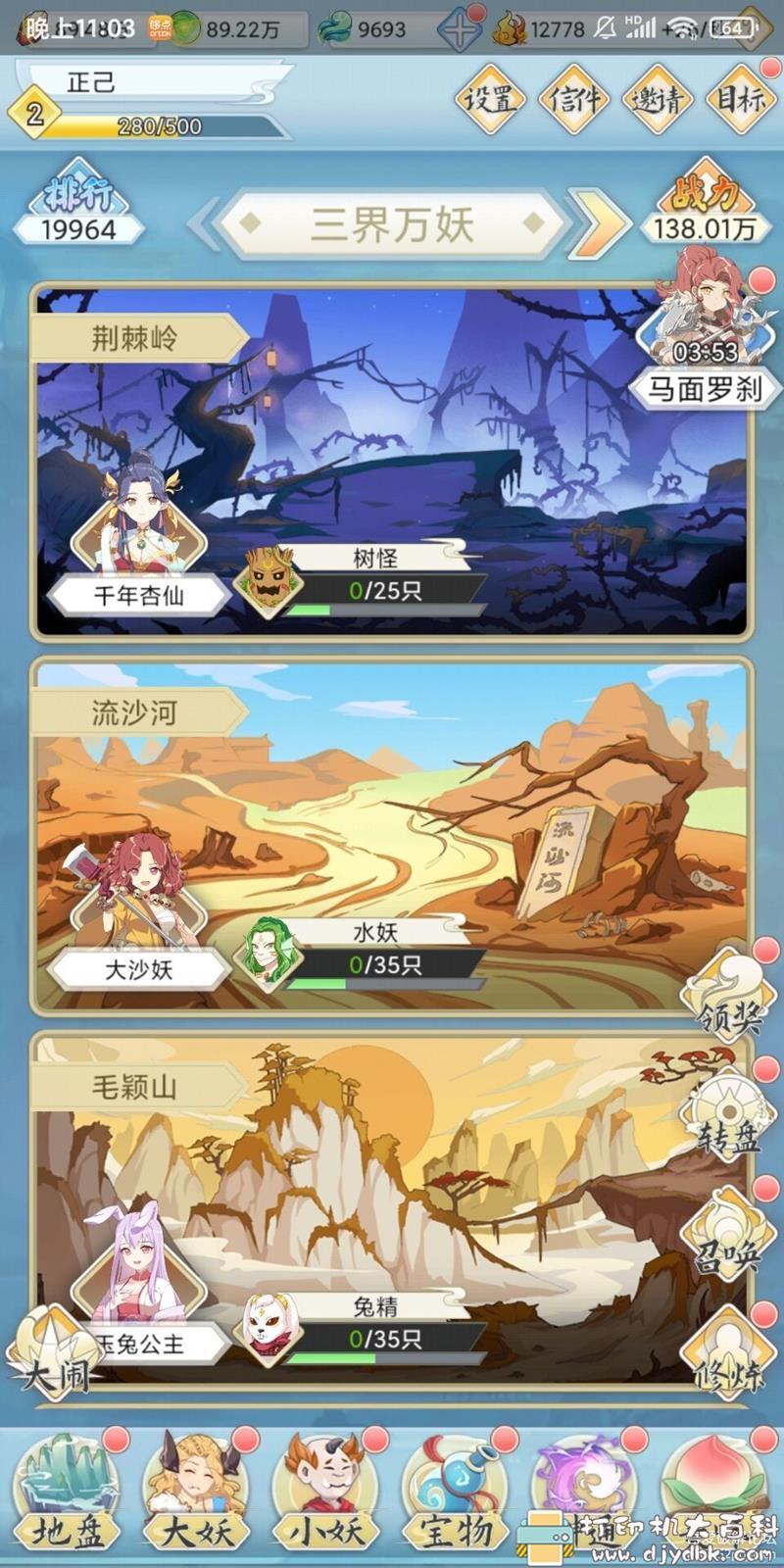 安卓游戏分享:西游妖妖灵3.0,特别版 配图 No.5