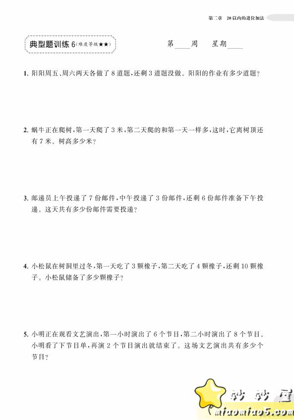 小学一年级数学【应用题强化训练】(上+下),可打印图片 No.1