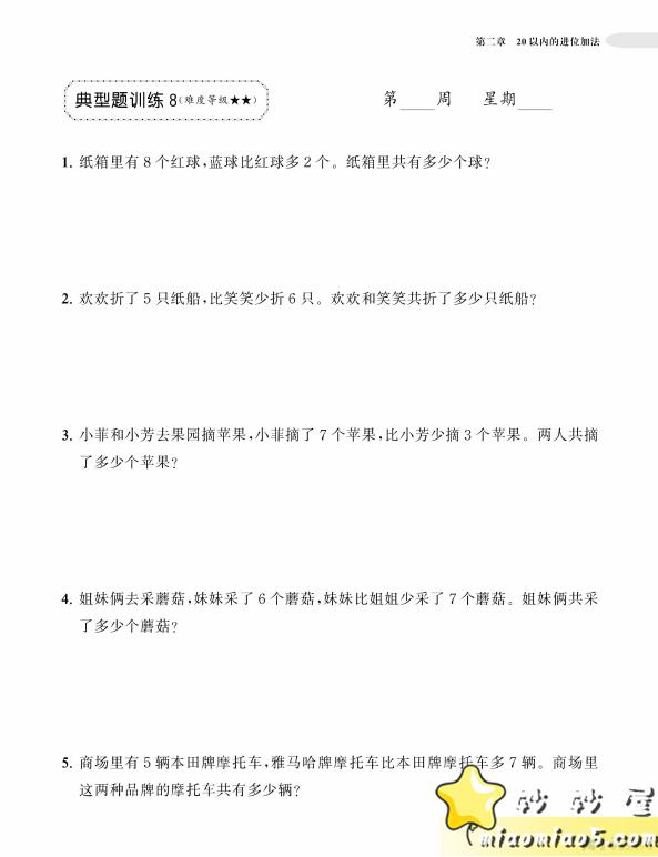 小学一年级数学【应用题强化训练】(上+下),可打印图片 No.2
