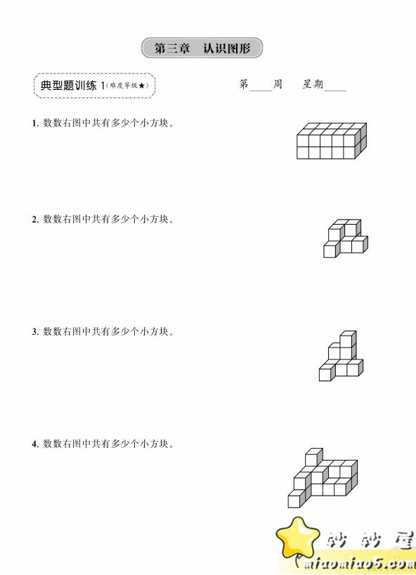 小学一年级数学【应用题强化训练】(上+下),可打印图片 No.3
