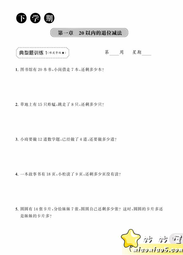 小学一年级数学【应用题强化训练】(上+下),可打印图片 No.4