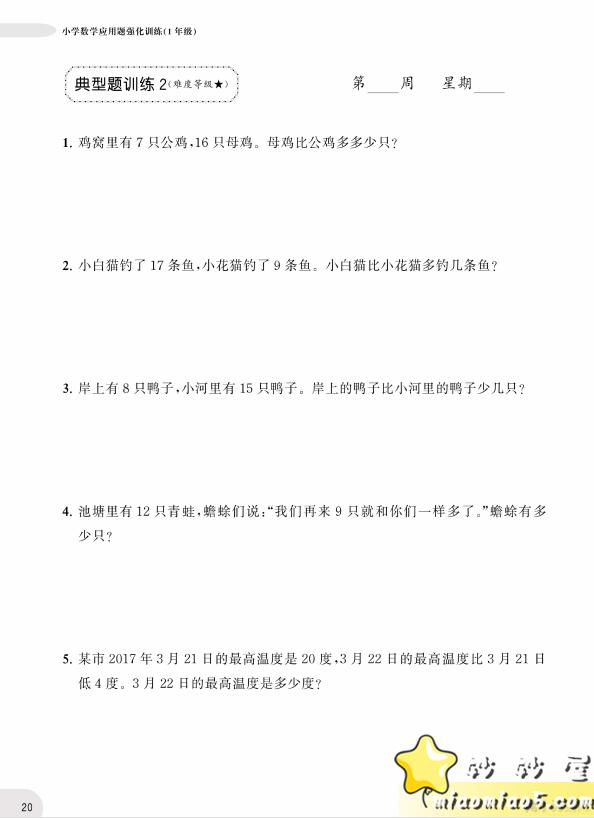 小学一年级数学【应用题强化训练】(上+下),可打印图片 No.5