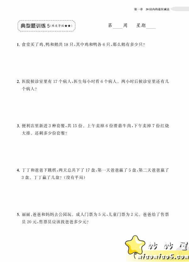 小学一年级数学【应用题强化训练】(上+下),可打印图片 No.6