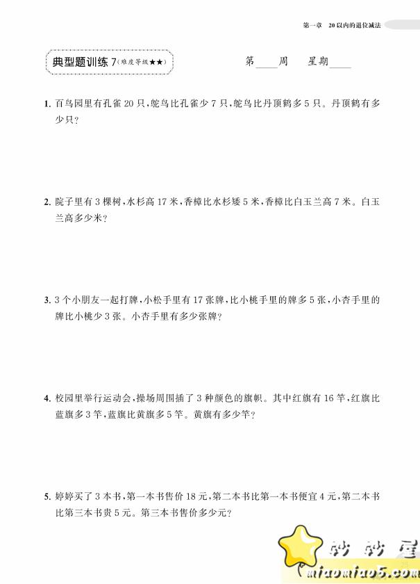 小学一年级数学【应用题强化训练】(上+下),可打印图片 No.7