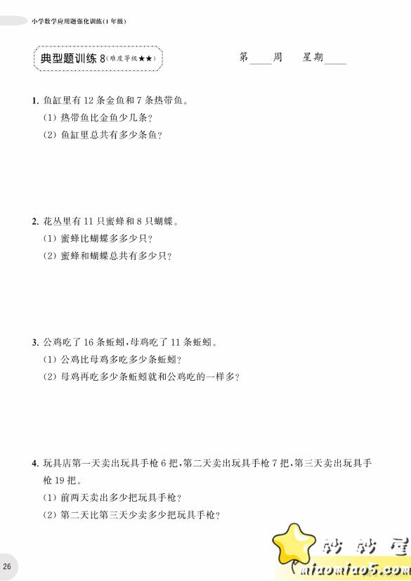 小学一年级数学【应用题强化训练】(上+下),可打印图片 No.8