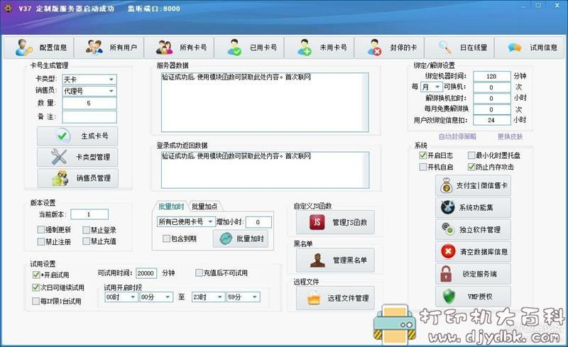 [Windows]《E盾企业离线版,非8小时限制.》 配图 No.1