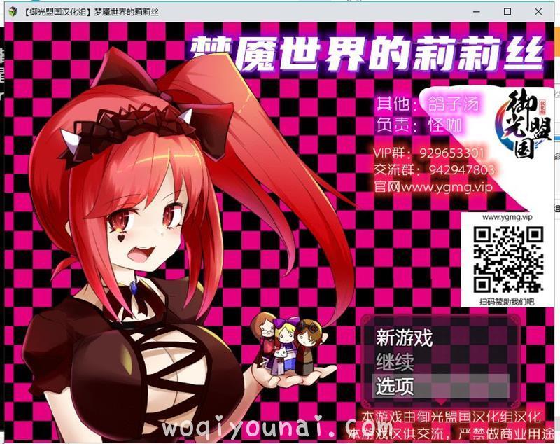 Game -【RPG/日系萌娘/动态】梦魇世界的莉莉丝 V4.0 安卓+PC 精翻版【新汉化/3G】_图片 No.1