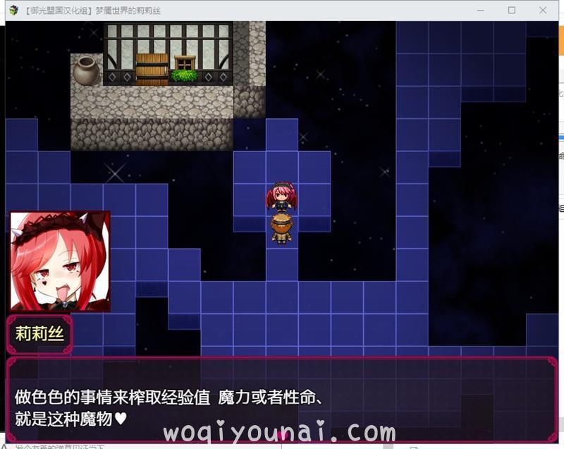 Game -【RPG/日系萌娘/动态】梦魇世界的莉莉丝 V4.0 安卓+PC 精翻版【新汉化/3G】_图片 No.3