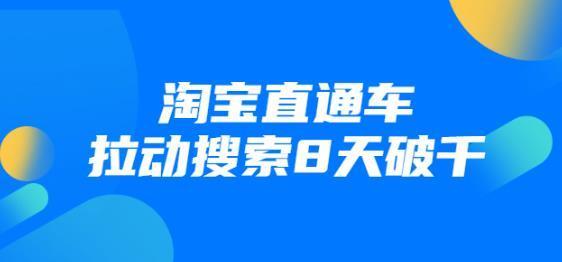 进阶战速课:2021年4月最新淘宝直通车拉动搜索8天破千【视频教程】 配图