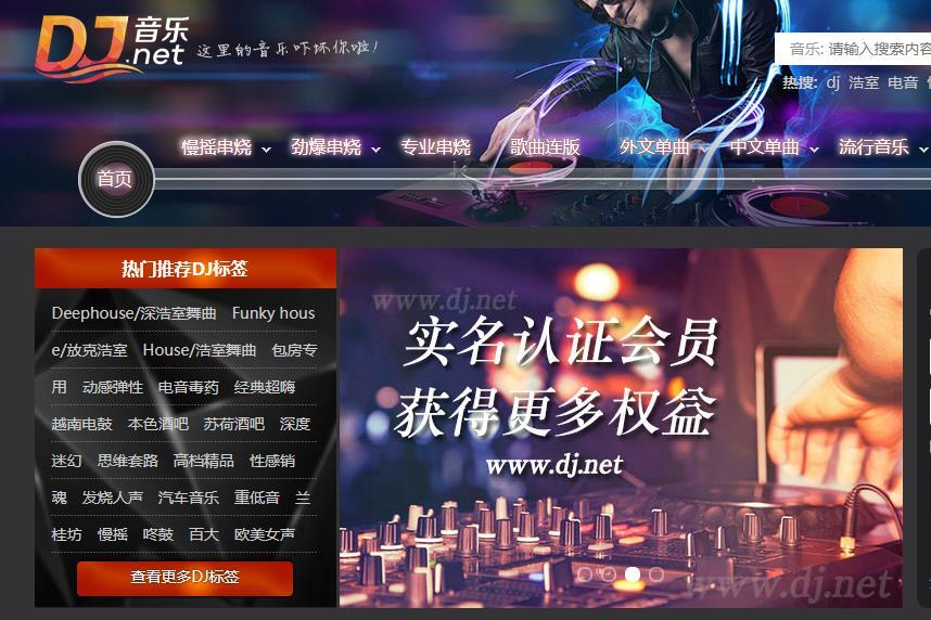 DJ音樂網
