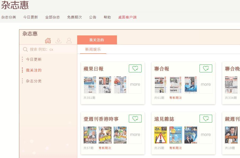 雜志惠,在線PDF雜志