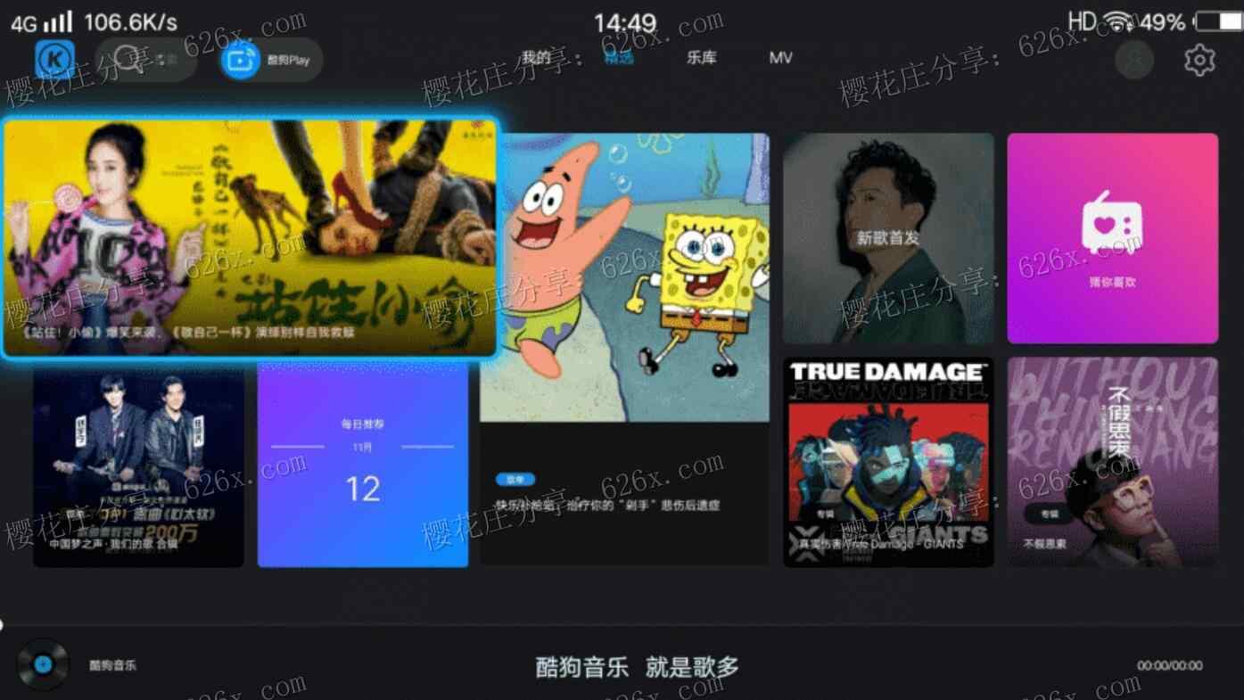酷狗音乐TV版v1.1.5,解锁SVIP版,歌曲随心听 配图