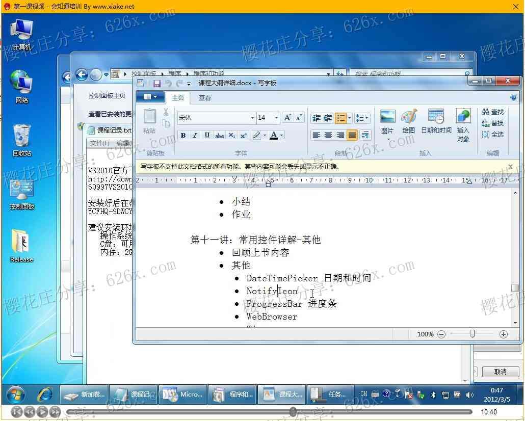 侠客c#营销软件制作培训 视频教程全14讲 配图 No.2