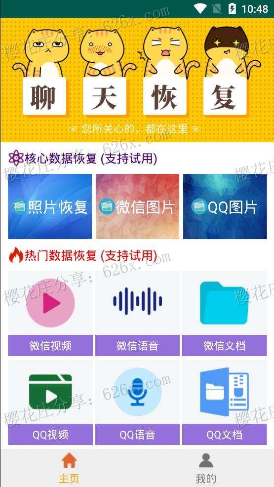 手机聊天数据恢复_1.0.2 钻石会员直装版(支持qq、微信聊天记录、聊天图片恢复) 配图