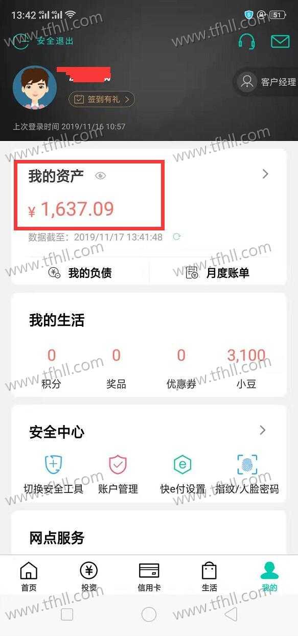 手机农业银行【我的资产】比【可用余额】多出来一笔钱是怎么回事?图片 No.1