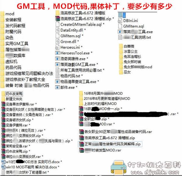 【收藏版】PC游戏:洛奇英雄传:一键安装19年7月更新+SS MOD合集图片 No.2