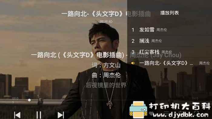 酷我音乐TV版,无需登录所有歌曲免费听图片 No.3