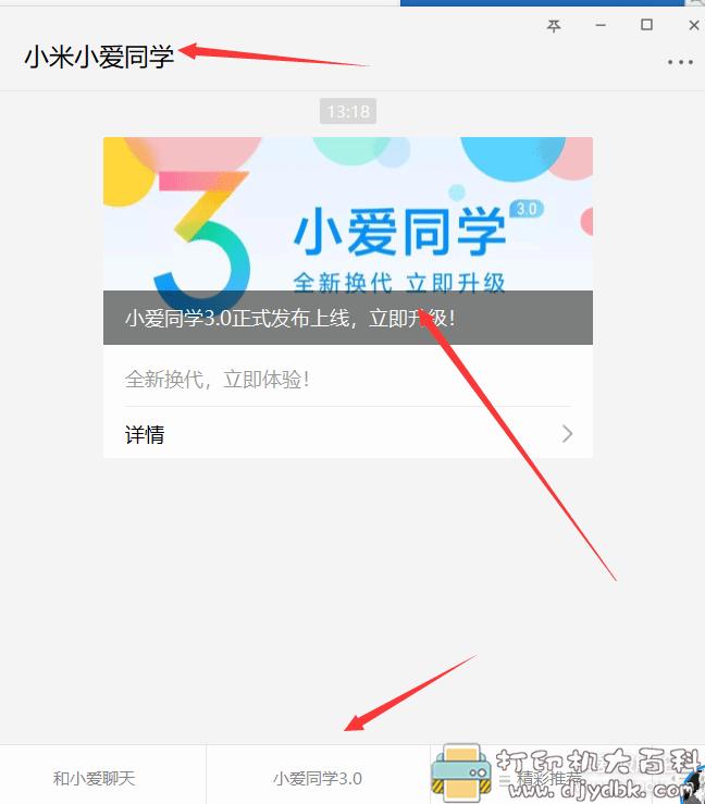 最新小爱同学3.0,非小米手机也可以安装图片 No.3