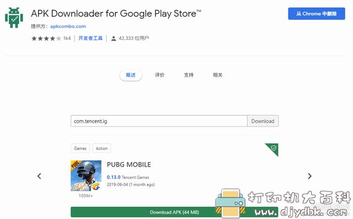 安卓【ApkCombo】,可下载全球谷歌商店应用图片 No.7