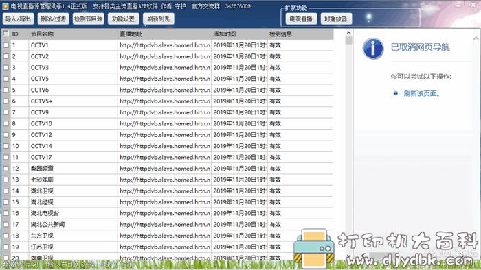 [Windows]电视直播源批量检测+源格式互转工具图片 No.1