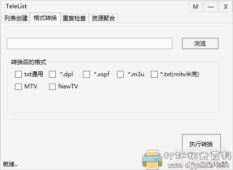 [Windows]电视直播源批量检测+源格式互转工具图片 No.5