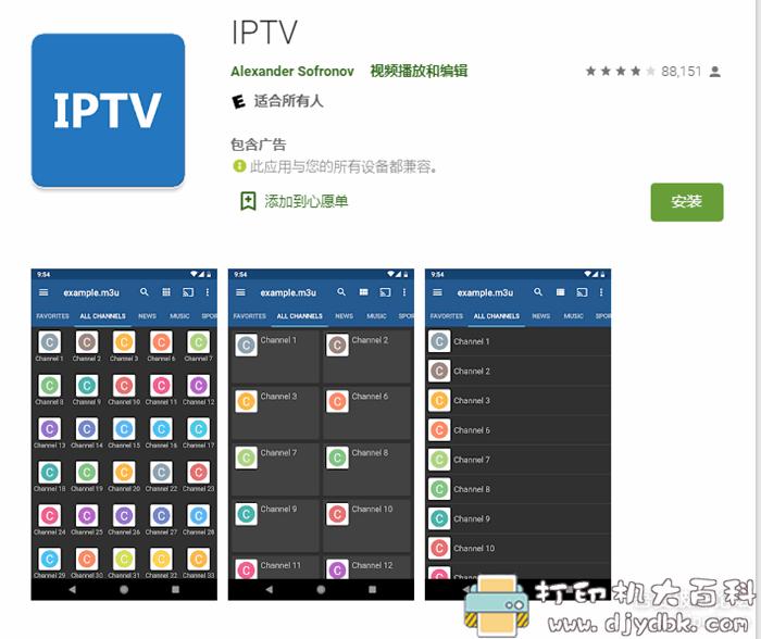 手把手带你操作:全网最新IPTV电视直播源获取及制作教程附软件图片 No.8