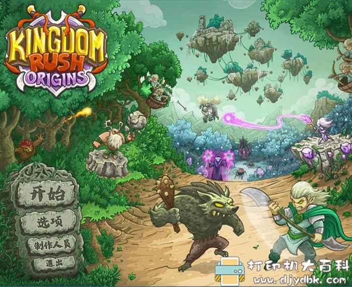 PC游戏:王国保卫战:起源(Kingdom Rush Origins)》集成遗忘宝藏扩展包图片 No.1