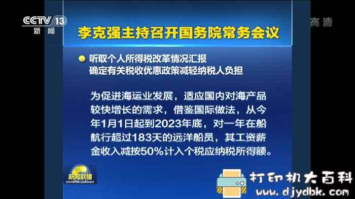 2019年11月更新:最新央视直播源图片 No.1